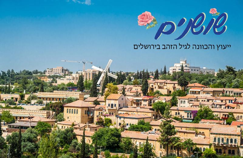 שושנים-ייעוץ-והכוונה-לבתי-אבות-ודיור-מוגן-בירושלים