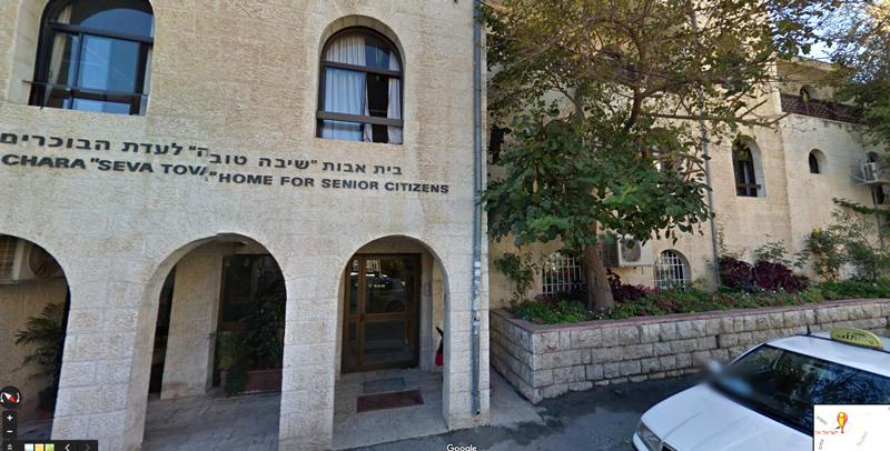 בית-האבות-שיבה-טובה-בירושלים-שושנים-ייעוץ-והכוונה